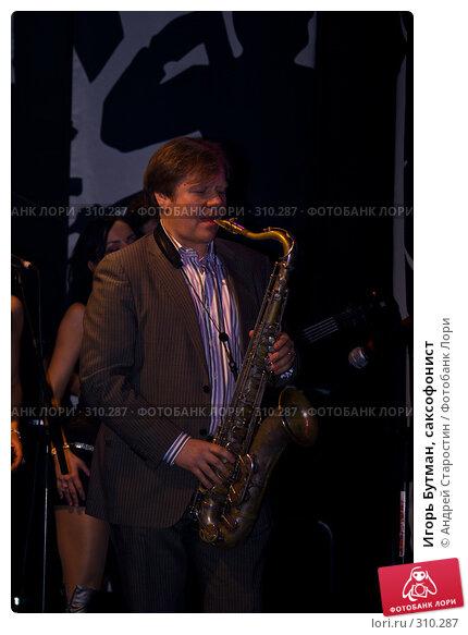Игорь Бутман, саксофонист, фото № 310287, снято 26 апреля 2008 г. (c) Андрей Старостин / Фотобанк Лори