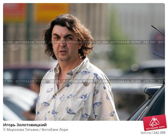 Игорь Золотовицкий, фото № 242399, снято 26 июня 2006 г. (c) Морозова Татьяна / Фотобанк Лори