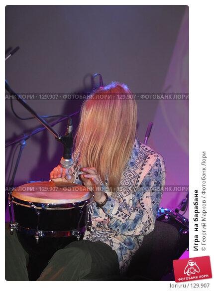 Игра  на барабане, фото № 129907, снято 17 марта 2007 г. (c) Георгий Марков / Фотобанк Лори