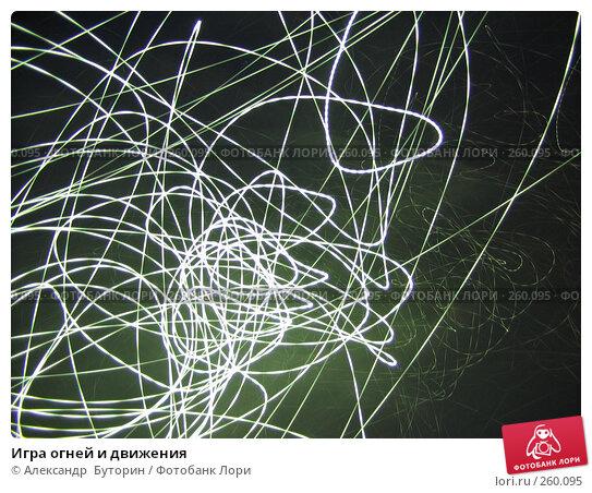 Игра огней и движения, фото № 260095, снято 30 марта 2008 г. (c) Александр  Буторин / Фотобанк Лори