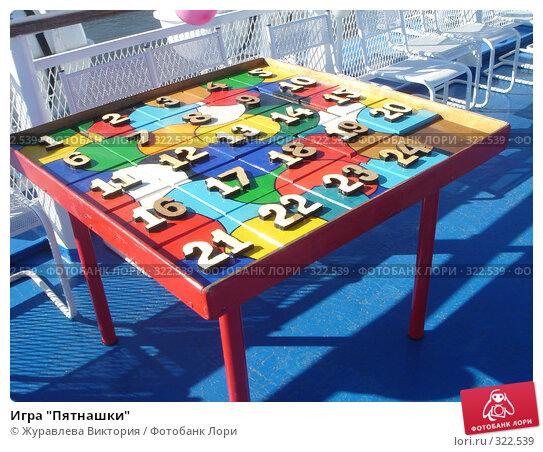 """Игра """"Пятнашки"""", фото № 322539, снято 1 июня 2007 г. (c) Журавлева Виктория / Фотобанк Лори"""
