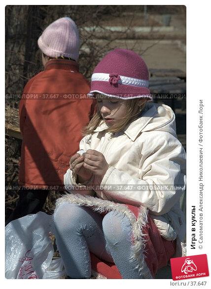 Купить «Игра в куклы», фото № 37647, снято 7 апреля 2007 г. (c) Саломатов Александр Николаевич / Фотобанк Лори