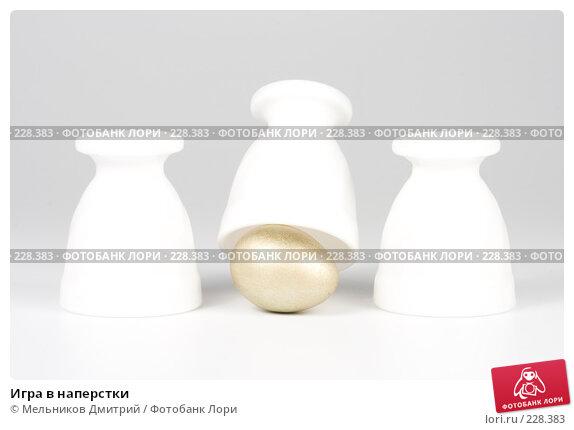 Купить «Игра в наперстки», фото № 228383, снято 10 марта 2008 г. (c) Мельников Дмитрий / Фотобанк Лори