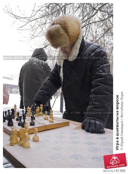 Игра в шахматы на морозе, фото № 97995, снято 10 февраля 2007 г. (c) Юрий Синицын / Фотобанк Лори
