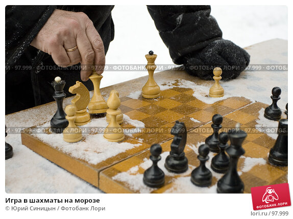 Игра в шахматы на морозе, фото № 97999, снято 10 февраля 2007 г. (c) Юрий Синицын / Фотобанк Лори