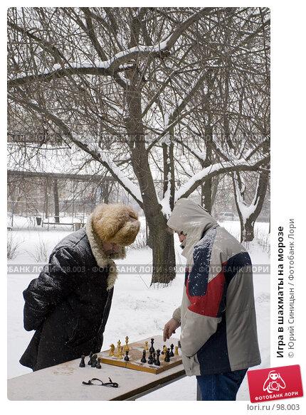 Игра в шахматы на морозе, фото № 98003, снято 10 февраля 2007 г. (c) Юрий Синицын / Фотобанк Лори