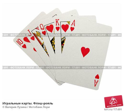 Игральные карты. Флэш-рояль, фото № 17691, снято 17 сентября 2006 г. (c) Валерия Потапова / Фотобанк Лори