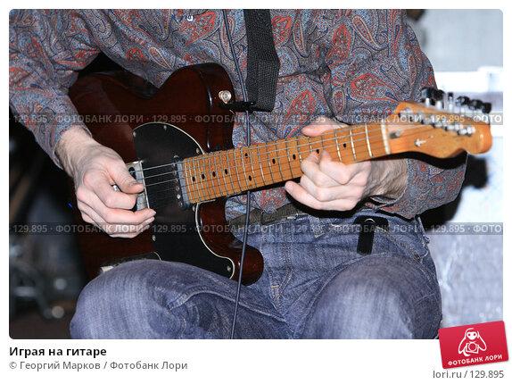 Купить «Играя на гитаре», фото № 129895, снято 17 марта 2007 г. (c) Георгий Марков / Фотобанк Лори