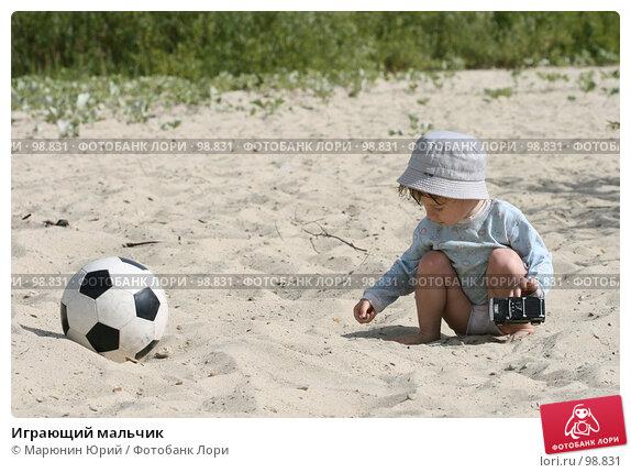 Играющий мальчик, фото № 98831, снято 22 июля 2007 г. (c) Марюнин Юрий / Фотобанк Лори