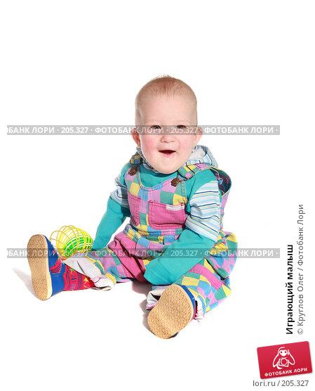 Играющий малыш, фото № 205327, снято 17 февраля 2008 г. (c) Круглов Олег / Фотобанк Лори