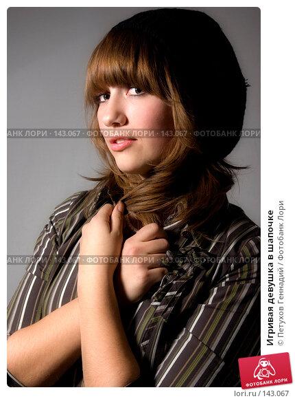 Игривая девушка в шапочке, фото № 143067, снято 16 ноября 2007 г. (c) Петухов Геннадий / Фотобанк Лори