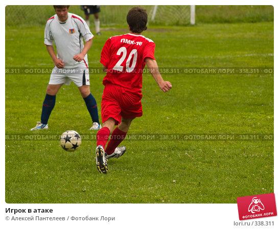 Купить «Игрок в атаке», фото № 338311, снято 21 июня 2008 г. (c) Алексей Пантелеев / Фотобанк Лори
