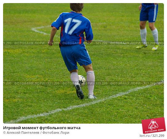 Игровой момент футбольного матча, фото № 321299, снято 12 июня 2008 г. (c) Алексей Пантелеев / Фотобанк Лори
