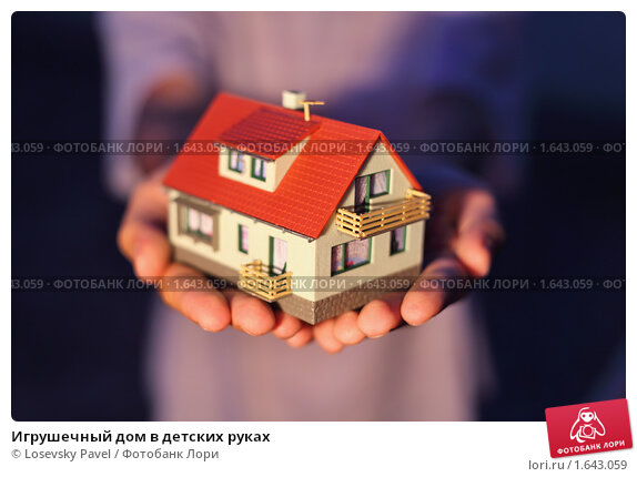 Игрушечный дом в детских руках, фото № 1643059, снято 11 июля 2009 г. (c) Losevsky Pavel / Фотобанк Лори