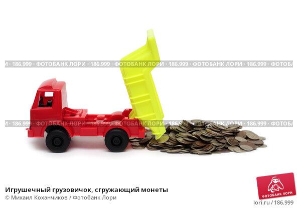 Купить «Игрушечный грузовичок, сгружающий монеты», фото № 186999, снято 16 декабря 2007 г. (c) Михаил Коханчиков / Фотобанк Лори