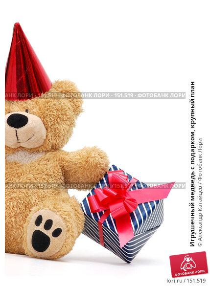 Игрушечный медведь с подарком, крупный план, фото № 151519, снято 10 ноября 2007 г. (c) Александр Катайцев / Фотобанк Лори