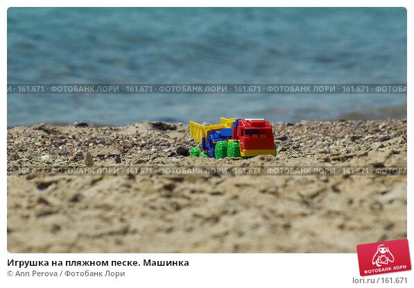 Игрушка на пляжном песке. Машинка, фото № 161671, снято 3 апреля 2007 г. (c) Ann Perova / Фотобанк Лори