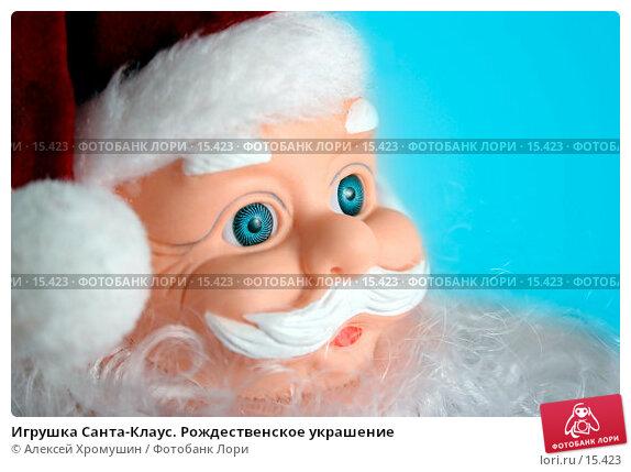 Игрушка Санта-Клаус. Рождественское украшение, фото № 15423, снято 3 декабря 2006 г. (c) Алексей Хромушин / Фотобанк Лори