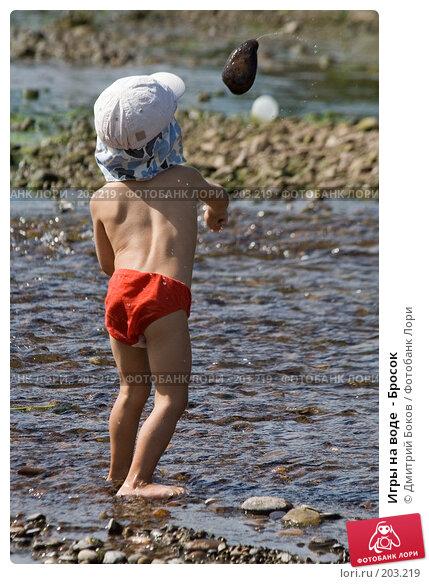 Игры на воде  - Бросок, фото № 203219, снято 11 августа 2007 г. (c) Дмитрий Боков / Фотобанк Лори