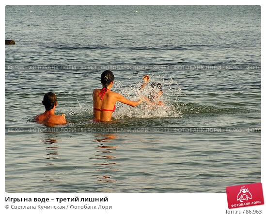 Игры на воде – третий лишний, фото № 86963, снято 4 сентября 2007 г. (c) Светлана Кучинская / Фотобанк Лори
