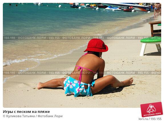 Игры с песком на пляже, фото № 193155, снято 2 декабря 2005 г. (c) Куликова Татьяна / Фотобанк Лори