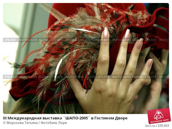 III Международная выставка `ШАПО-2005` в Гостином Дворе, фото № 270931, снято 17 августа 2005 г. (c) Морозова Татьяна / Фотобанк Лори