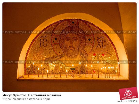 Иисус Христос. Настенная мозаика, фото № 145339, снято 11 октября 2007 г. (c) Иван Черненко / Фотобанк Лори