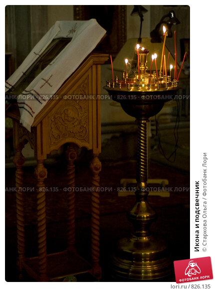 Купить «Икона и подсвечник», фото № 826135, снято 18 апреля 2009 г. (c) Старкова Ольга / Фотобанк Лори