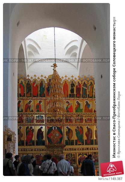 Иконостас в Спасо-Преображенском соборе Соловецкого монастыря, фото № 149387, снято 16 августа 2007 г. (c) Ярослава Синицына / Фотобанк Лори