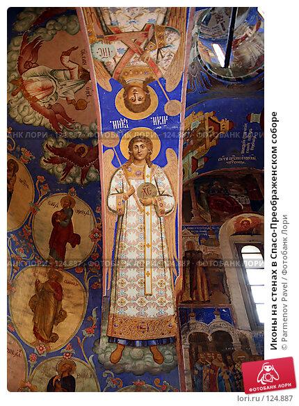 Иконы на стенах в Спасо-Преображенском соборе, фото № 124887, снято 18 ноября 2007 г. (c) Parmenov Pavel / Фотобанк Лори