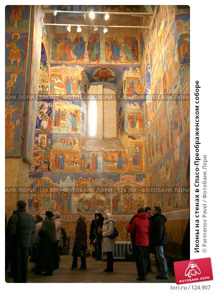 Иконы на стенах в Спасо-Преображенском соборе, фото № 124907, снято 18 ноября 2007 г. (c) Parmenov Pavel / Фотобанк Лори