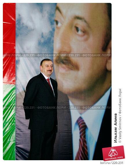 Ильхам  Алиев, фото № 220231, снято 23 марта 2005 г. (c) Vasily Smirnov / Фотобанк Лори