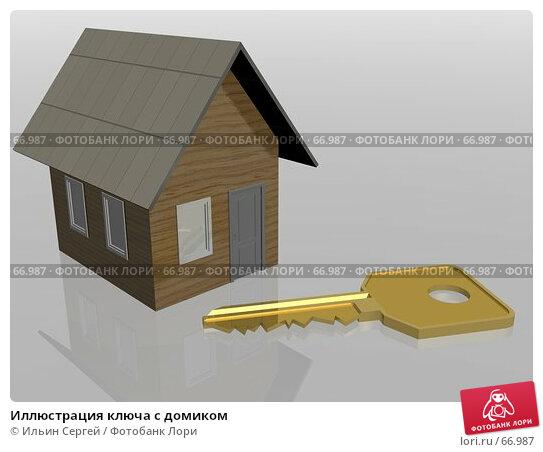 Иллюстрация ключа с домиком, иллюстрация № 66987 (c) Ильин Сергей / Фотобанк Лори