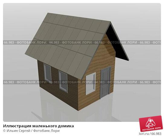 Иллюстрация маленького домика, иллюстрация № 66983 (c) Ильин Сергей / Фотобанк Лори