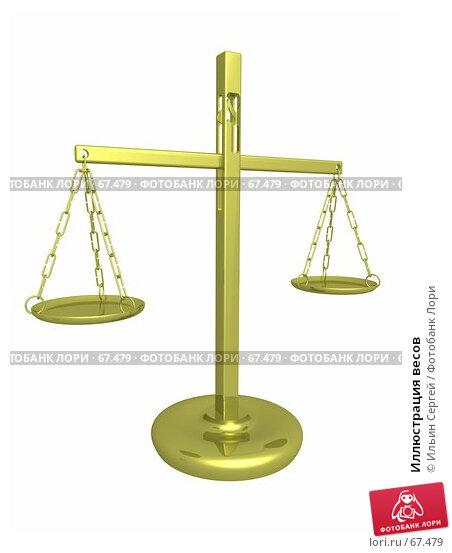 Купить «Иллюстрация весов», иллюстрация № 67479 (c) Ильин Сергей / Фотобанк Лори