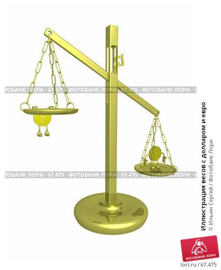 Купить «Иллюстрация весов с долларом и евро», иллюстрация № 67475 (c) Ильин Сергей / Фотобанк Лори
