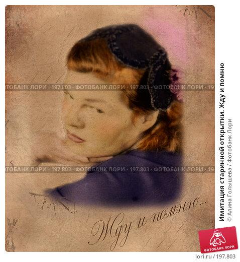 Имитация старинной открытки. Жду и помню, иллюстрация № 197803 (c) Алина Голышева / Фотобанк Лори