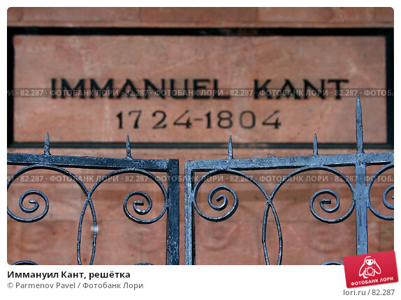 Иммануил Кант, решётка, фото № 82287, снято 3 сентября 2007 г. (c) Parmenov Pavel / Фотобанк Лори
