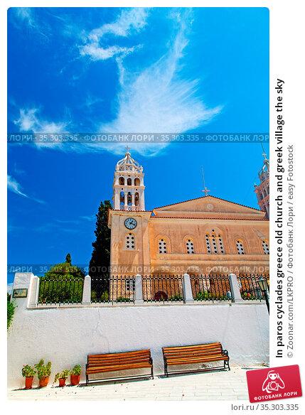 In paros cyclades greece old church and greek village the sky. Стоковое фото, фотограф Zoonar.com/LKPRO / easy Fotostock / Фотобанк Лори