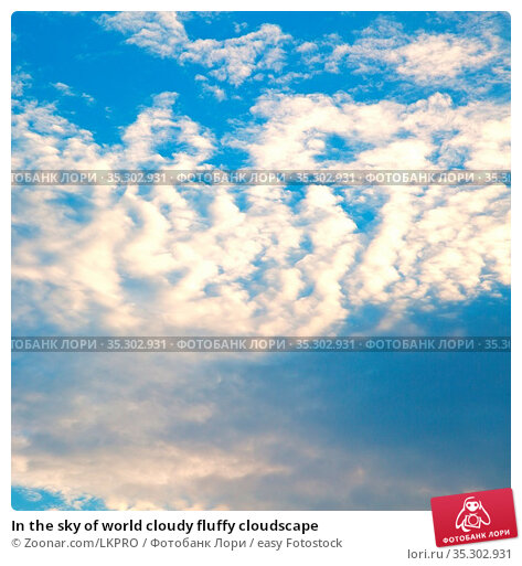 In the sky of world cloudy fluffy cloudscape. Стоковое фото, фотограф Zoonar.com/LKPRO / easy Fotostock / Фотобанк Лори