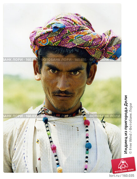 Индиец из пригорода Дели, эксклюзивное фото № 160035, снято 25 октября 2016 г. (c) Free Wind / Фотобанк Лори