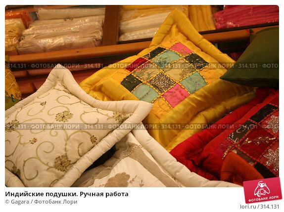 Купить «Индийские подушки. Ручная работа», фото № 314131, снято 13 марта 2008 г. (c) Gagara / Фотобанк Лори
