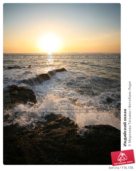 Индийский океан, фото № 116135, снято 25 октября 2007 г. (c) Морозова Татьяна / Фотобанк Лори