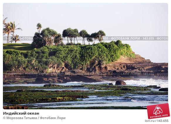 Индийский океан, фото № 143655, снято 25 октября 2007 г. (c) Морозова Татьяна / Фотобанк Лори