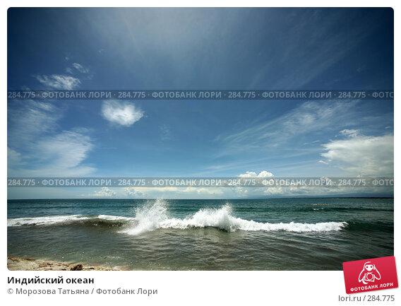 Индийский океан, фото № 284775, снято 29 февраля 2008 г. (c) Морозова Татьяна / Фотобанк Лори