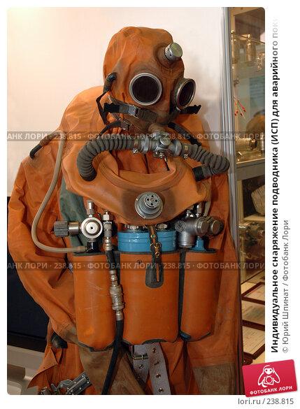 Индивидуальное снаряжение подводника (ИСП) для аварийного покидания подводной лодки, фото № 238815, снято 29 июня 2007 г. (c) Юрий Шпинат / Фотобанк Лори