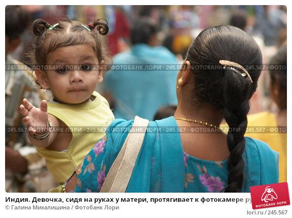 Индия. Девочка, сидя на руках у матери, протягивает к фотокамере руку, фото № 245567, снято 29 апреля 2005 г. (c) Галина Михалишина / Фотобанк Лори