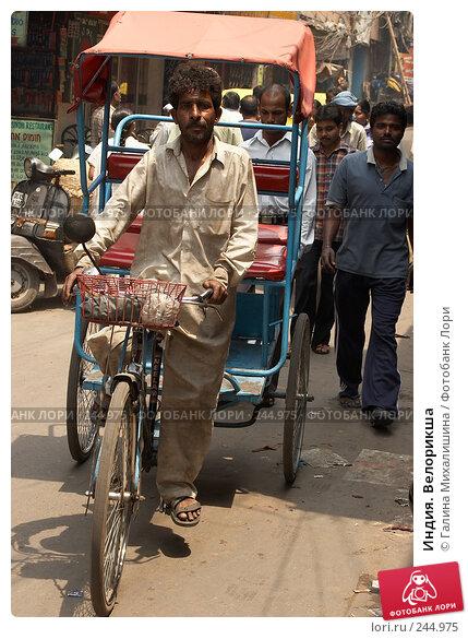 Индия. Велорикша, фото № 244975, снято 29 апреля 2005 г. (c) Галина Михалишина / Фотобанк Лори
