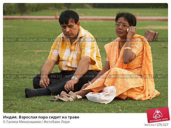 Индия. Взрослая пара сидит на траве, фото № 276527, снято 29 апреля 2005 г. (c) Галина Михалишина / Фотобанк Лори