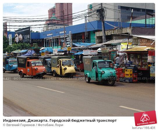Индонезия, Джакарта. Городской бюджетный транспорт, фото № 193431, снято 3 февраля 2008 г. (c) Евгений Горюнов / Фотобанк Лори